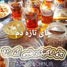 چای ارگانیک و طبیعی درجه یک سرگل 100 گرمی کد 210