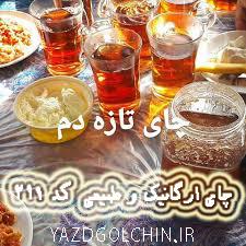 چای ارگانیک و طبیعی قلم سیاه 100 گرمی کد 211