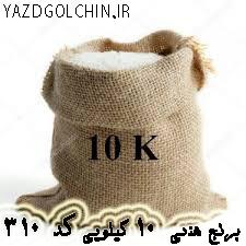 برنج هندی/پاکستانی(10کیلو) کد 310