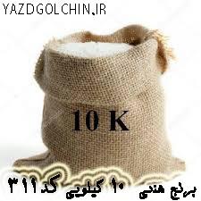 برنج هندی / پاکستانی (10کیلو) کد 311