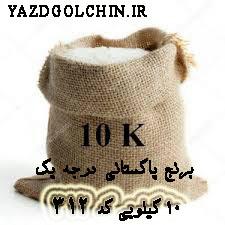 برنج پاکستانی درجه یک  (10 کیلو) کد 312